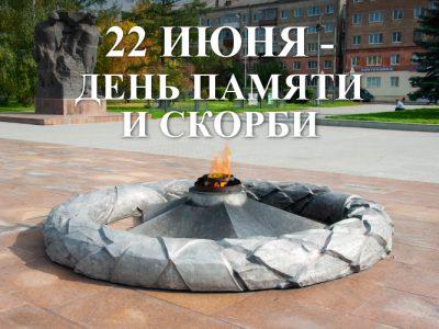 22 июня день памяти
