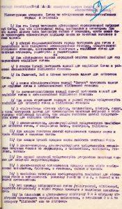 План реконструкции аппарата связи по обслуживанию социалистического города в Нижнем Тагиле на 1930 г. (НТГИА. Ф.31.Оп.1.Д.11.Л.35)