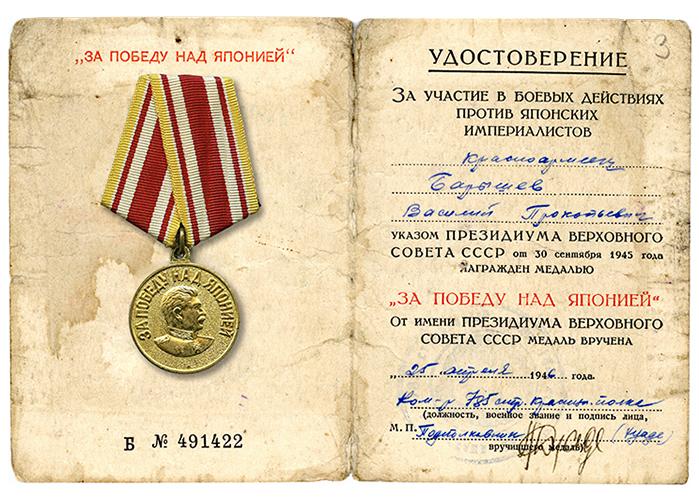 Удостоверение к медали «За Победу над Японией», выданное Василию Прокопьевичу Барышеву. (НТГИА. Ф.645.Оп.1.Д.209)